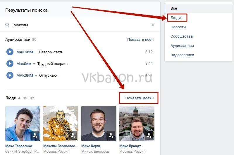 Как найти людей ВКонтакте 2