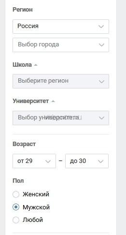 Как найти людей ВКонтакте 3