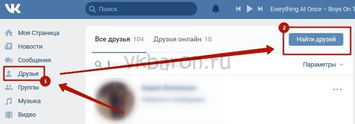 Как найти людей ВКонтакте 4