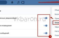 Как отключить уведомления в ВКонтакте