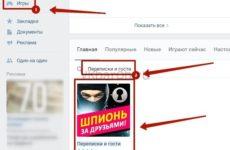 Как посмотреть с кем переписывается человек в Контакте