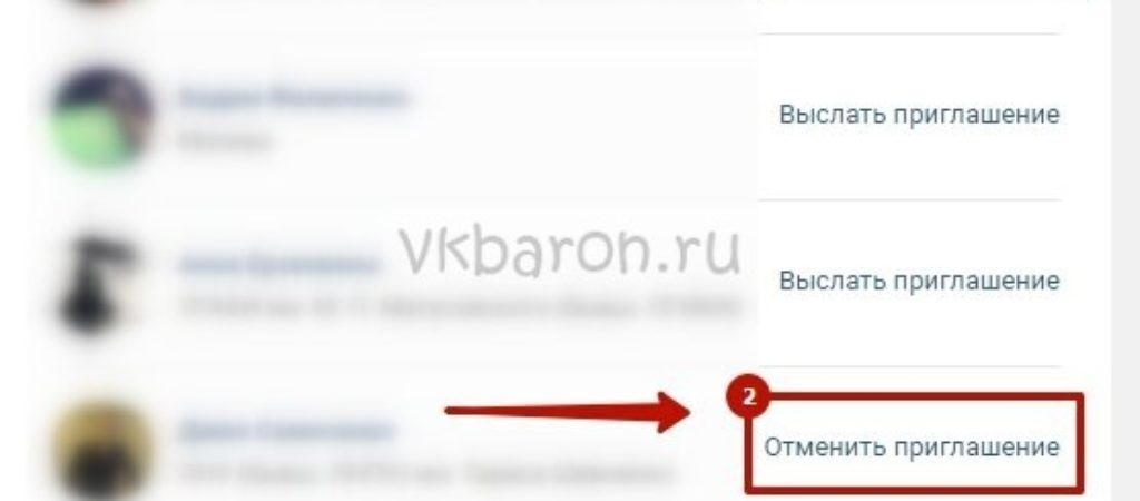 Как пригласить в группу Вконтакте друзей