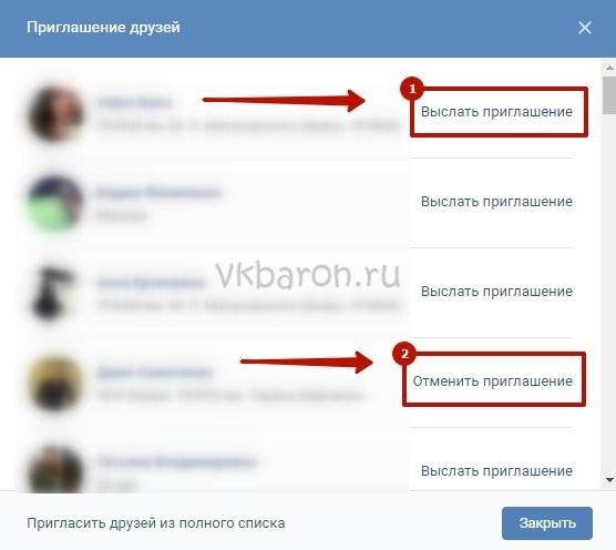 Как пригласить в группу Вконтакте друзей 3