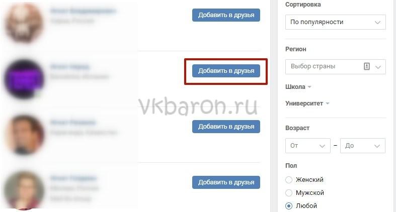 Как пригласить в группу Вконтакте друзей 4