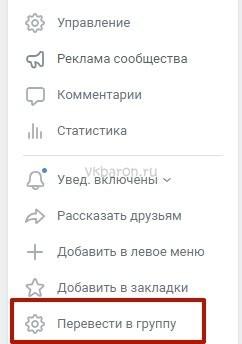Как пригласить в группу Вконтакте друзей 5
