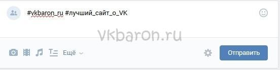 Как сделать хэштег в ВКонтакте 1