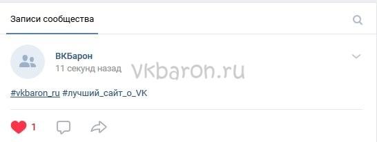 Как сделать хэштег в ВКонтакте 2