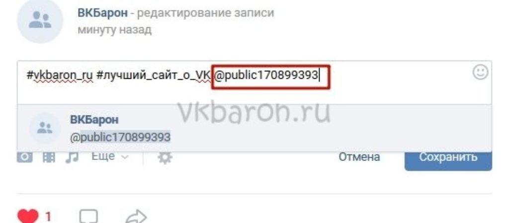 Как сделать хэштег в ВКонтакте
