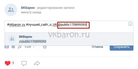 Как сделать хэштег в ВКонтакте 3