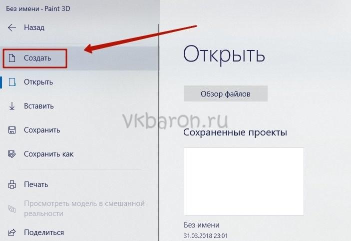 Как сделать скриншот в ВКонтакте 1