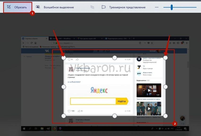 Как сделать скриншот в ВКонтакте 2