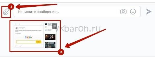 Как сделать скриншот в ВКонтакте 3
