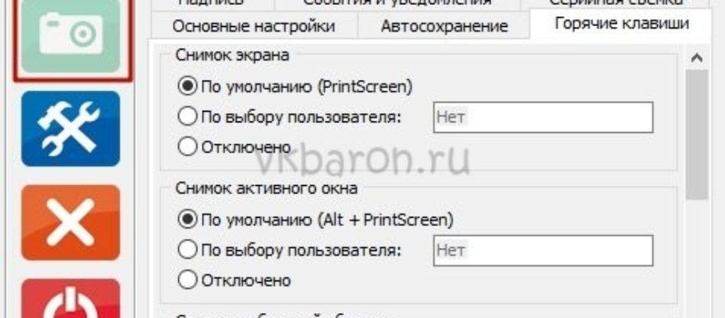 Как сделать скриншот в ВКонтакте
