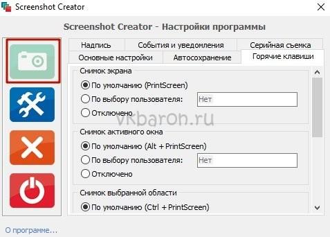 Как сделать скриншот в ВКонтакте 5