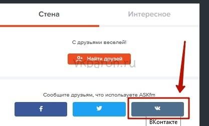 Как создать ASK.fm в ВКонтакте 5