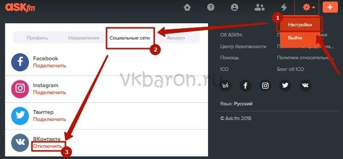 Как создать ASK.fm в ВКонтакте 6