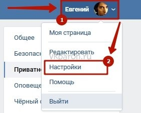 Как узнать пароль от ВК чужой страницы 1