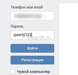 Как узнать пароль от ВК чужой страницы 3
