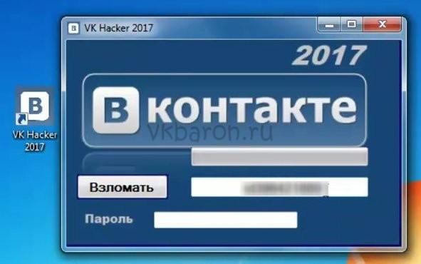 Как узнать пароль от ВК чужой страницы 4