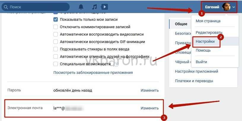 Как узнать почту по id ВК 2