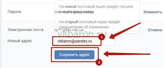 Как узнать почту по id ВК 3