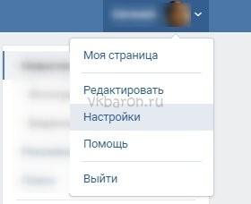 Как узнать свой пароль в ВК 1