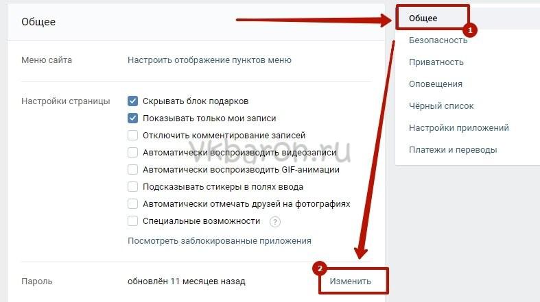 Как узнать свой пароль в ВК 2