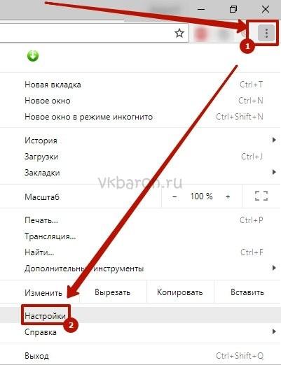 Как узнать свой пароль в ВК 3