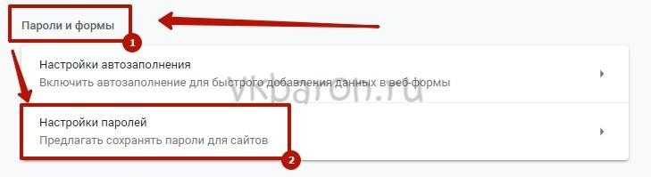 Как узнать свой пароль в ВК 4
