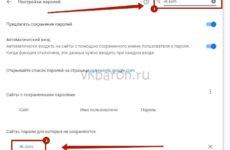 Как узнать свой пароль в ВК