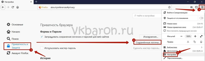 Как узнать свой пароль в ВК 8