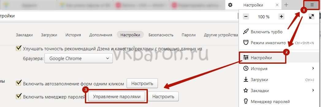 Как узнать свой пароль в ВК 9