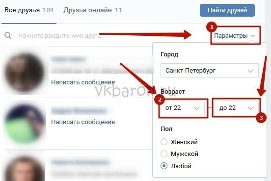 Как узнать возраст человека ВКонтакте 1