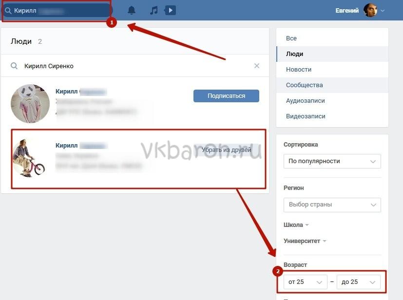 Как узнать возраст человека ВКонтакте 2