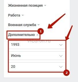 Как узнать возраст человека ВКонтакте 3