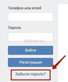 Как восстановить пароль в ВКонтакте 1