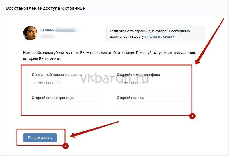 Как восстановить пароль в ВКонтакте 10