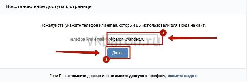 Как восстановить пароль в ВКонтакте 2