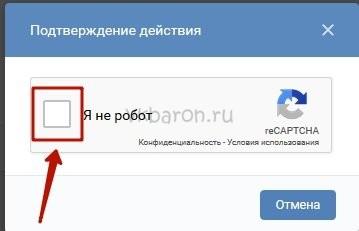 Как восстановить пароль в ВКонтакте 3
