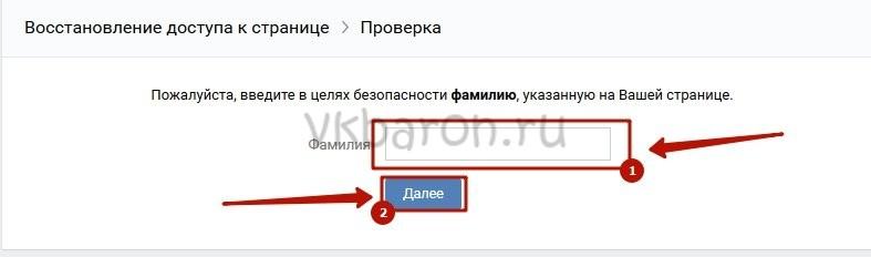 Как восстановить пароль в ВКонтакте 4