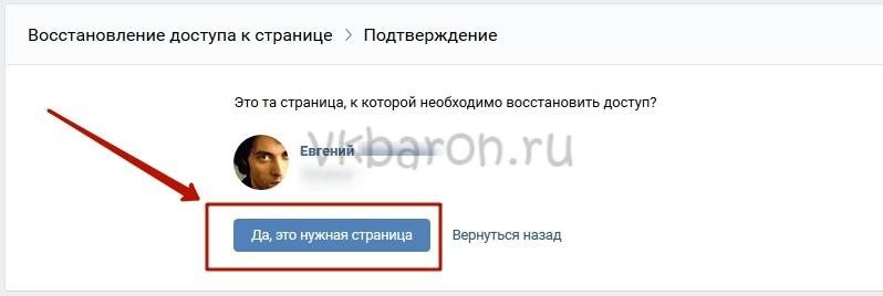 Как восстановить пароль в ВКонтакте 5