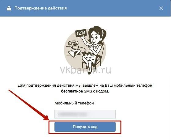 Как восстановить пароль в ВКонтакте 6