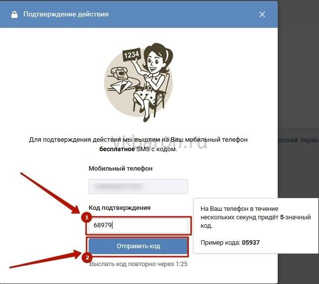 Как восстановить пароль в ВКонтакте 7