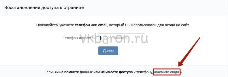 Как восстановить пароль в ВКонтакте 8