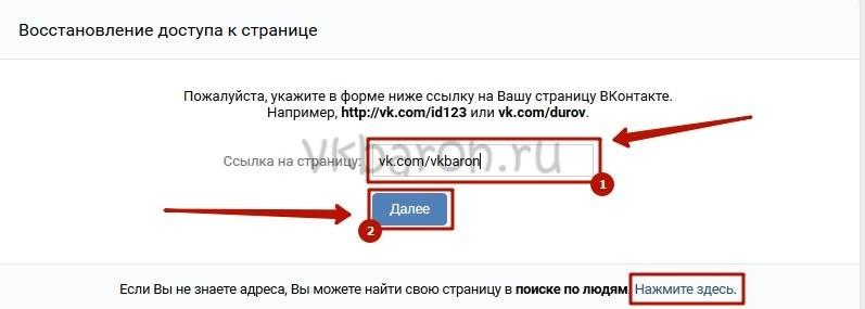 Как восстановить пароль в ВКонтакте 9