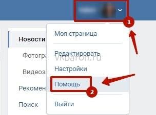 Как заблокировать группу в Вконтакте 1