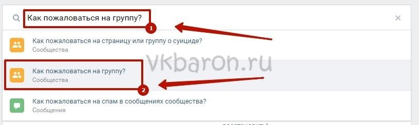 Как заблокировать группу в Вконтакте 2
