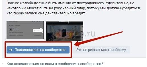 Как заблокировать группу в Вконтакте 3