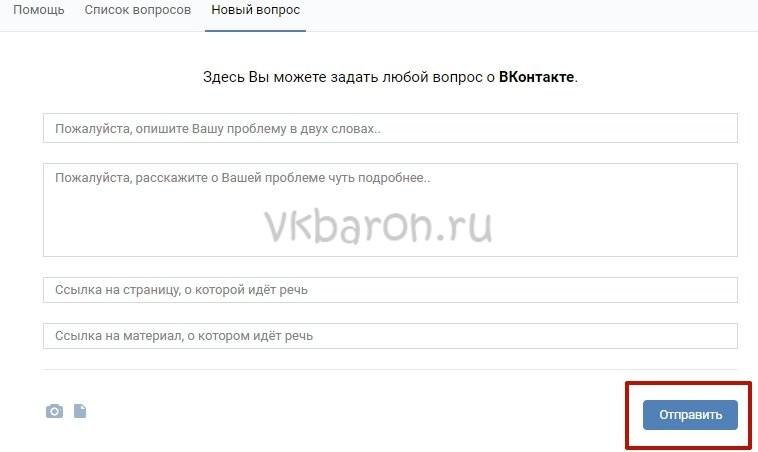 Как заблокировать группу в Вконтакте 4