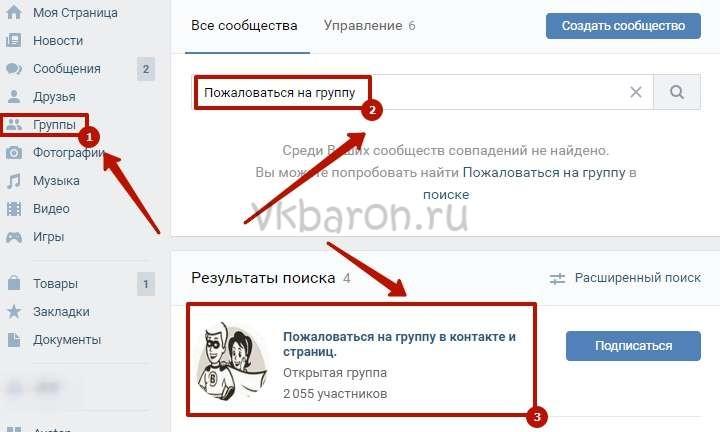 Как заблокировать группу в Вконтакте 5
